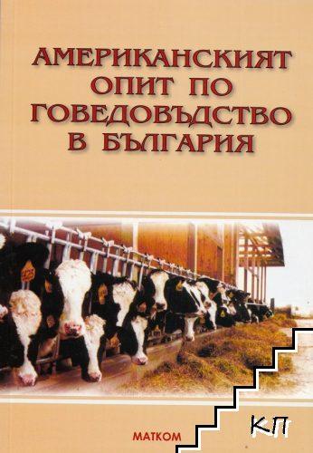 Американският опит по говедовъдство в България