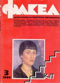 Факел. Бр. 3 / 1989