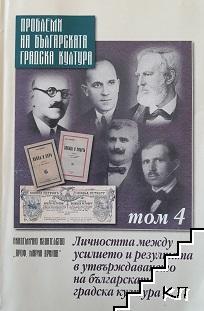 Проблеми на българската градска култура. Том 4