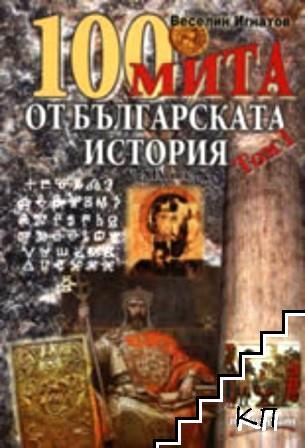 100 мита от българската история. Том 1