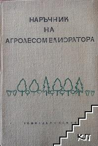 Наръчник на агролесомелиоратора