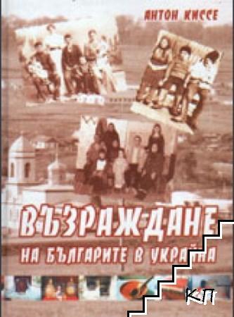 Възраждане на българите в Украйна