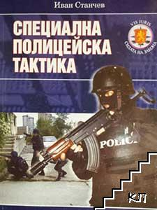Специална полицейска тактика