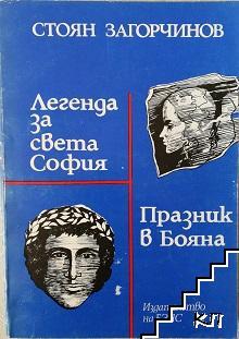 Легенда за Света София / Празник в Бояна
