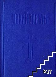 Новий заветъ на Господа нашего Иисуса Христа