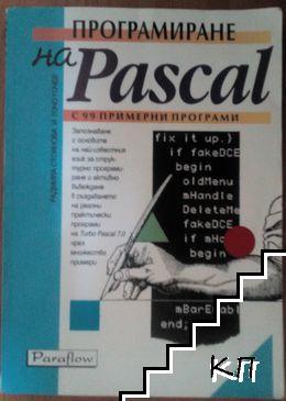 Програмиране на Pascal с 99 примерни програми