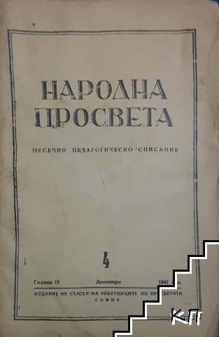 Народна просвета. Бр. 4 / 1947