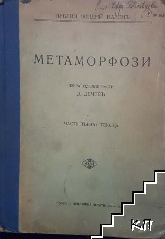 Метаморфози. Часть 1-2