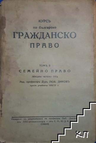 Курсъ по българско гражданско право. Томъ 2: Семейно право