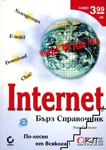 Internet - бърз справочник