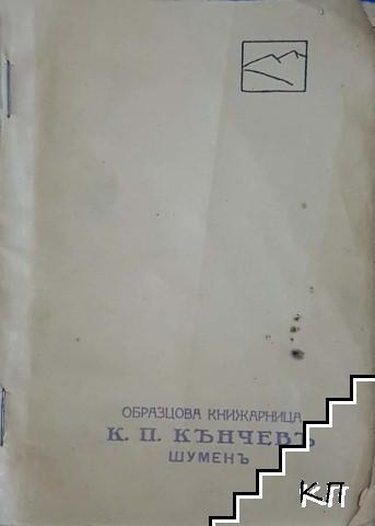 Българска литература. Биографски и библиографски данни за българските писатели отъ Паисий до днесъ