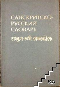 Санскритско-русский словарь