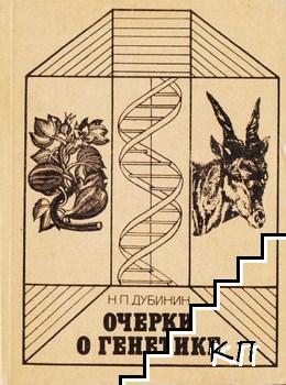 Очерки о генетике