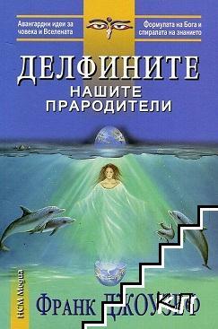 Делфините, нашите прародители