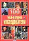 100 най-велики изследователи