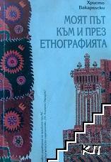 Моят път към и през етнографията