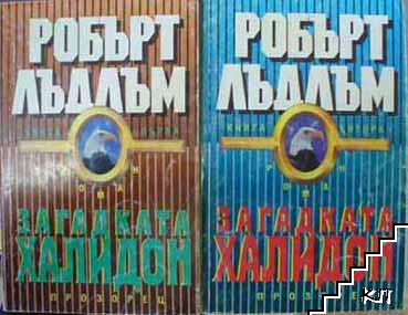 """Загадката """"Халидон"""". Книга 1-2"""