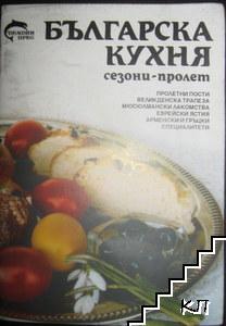 Българска кухня. Сезони-пролет