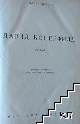 Давид Коперфилд