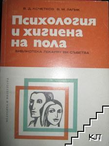 Психология и хигиена на пола