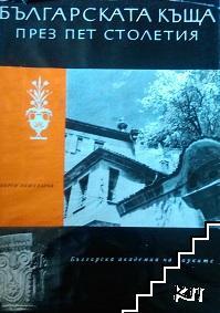Българската къща през пет столетия