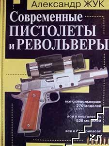 Современные пистолеты и револьверы
