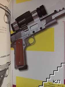 Современные пистолеты и револьверы (Допълнителна снимка 1)