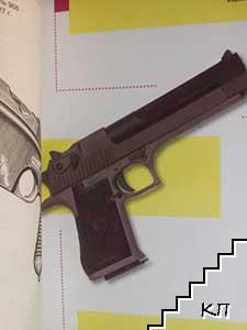 Современные пистолеты и револьверы (Допълнителна снимка 2)