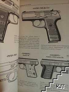 Современные пистолеты и револьверы (Допълнителна снимка 3)
