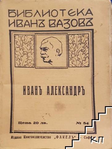 Иванъ Александръ