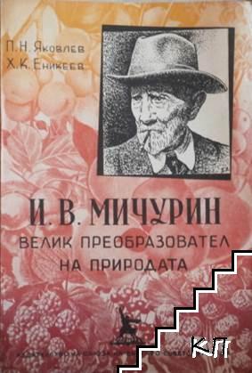 И. В. Мичурин. Велик преобразовател на природата