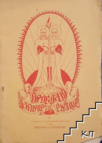 Прослава на Св. св. Кирилъ и Методий