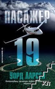 Пасажер 19