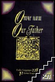 Отче наш / Our Father