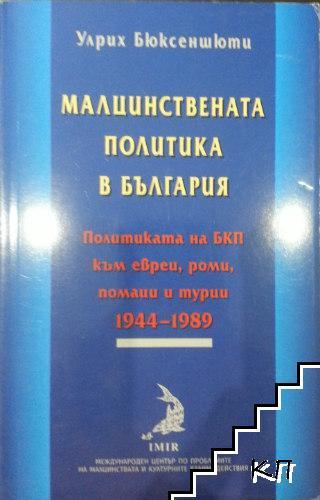 Малцинствената политика в България