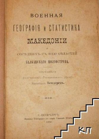 Военная географiя и статистика Македонiи