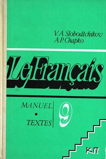 Le Français en 9e / Французкий язык для 9. класса