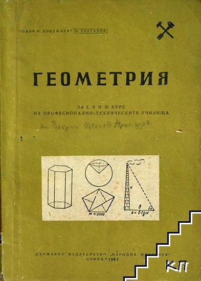 Геометрия за I, II и III курс на професионално-техническите училища