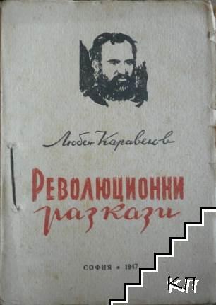 Революционни разкази