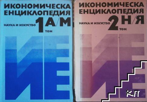 Икономическа енциклопедия в два тома. Том 1-2