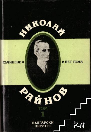 Съчинения в пет тома. Том 1: Лирична проза