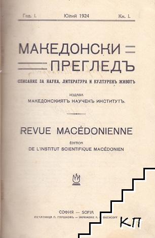 Македонски прегледъ. Кн. 1-4 / 1924-1939