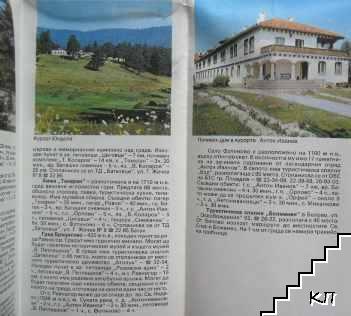 c9cc1a6e9d5 Туристическа карта № 1: Родопи. Велинград - Колектив