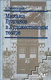 Михаил Булгаков в Художественном театре