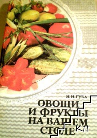 Овощи и фрукты на вашем столе