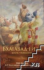 Бхагавад гита - кратко въведение