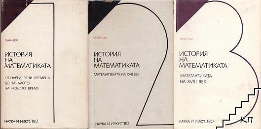 История на математиката в четири тома. Том 1-3