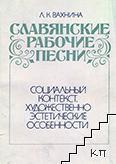 Славянские рабочие песни