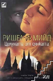 Академия за вампири: Книга 3. Целуната от сянката