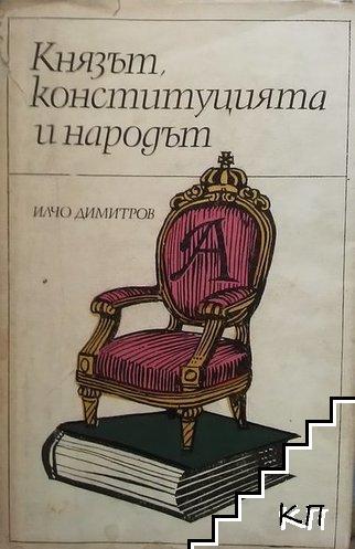 Князът, конституцията и народът